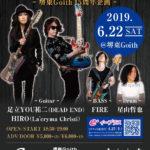 6月22日堺東 Goith「YOU & HIRO-堺東Goith15周年企画-」