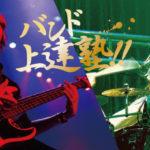 【バンド上達塾】最強リズムコンビ!IKUO & Sakuraリズムセクション!