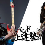 足立YOU祐二&HIRO スーパーギタリストに聞く、サウンドメイキング!音作りのコツ!【バンド上達塾レポート】