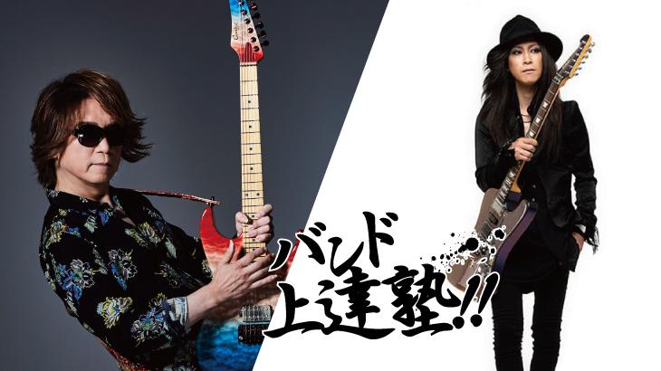 【バンド上達塾】ギタークリニック:足立YOU祐二&HIRO スーパーギタリストに聞く、サウンドメイキング!音作りのコツ!