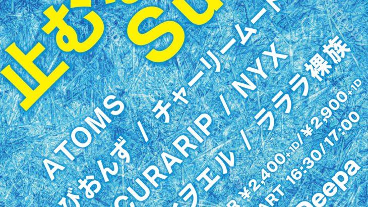 7月7日、大塚Deepaにて「止むを得ずSunday」開催!