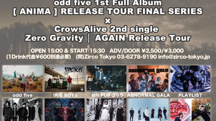 7月15日、Zirco Tokyoにて「odd five 1st Full Album [ ANIMA ] RELEASE TOUR FINAL SERIES × Crows Alive 2nd single Zero Gravity │ AGAIN Release Tour」開催!