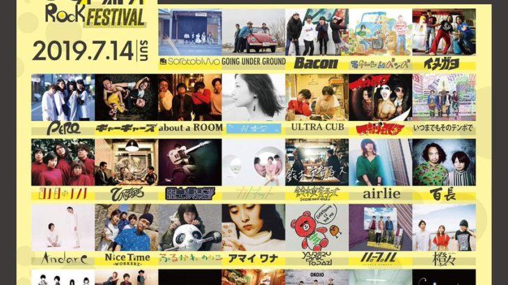7月14日北堀江club vijon他『堀江 お魚ロックフェスティバル 2019』