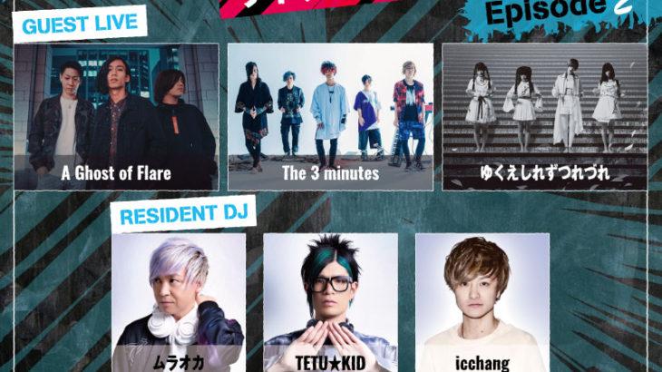 7月20日アメリカ村DROP ライヴ×DJ ガチンコバトル「⼤阪激ロック THE WORLD'S LOUDEST LOUDROCK DJ&LIVE PARTY Episode 2」!!!