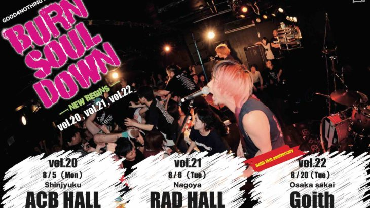 【THANKYOU SOLDOUT!!】GOOD4NOTHING × locofrank「BURN SOUL DOWN vol.22 -NEW BEGINS- Goith 15th anniversary」決行!!