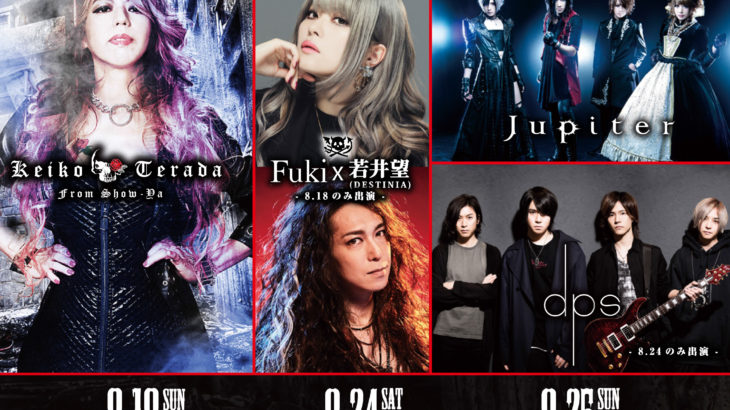 8月24日梅田Zeela WARD LIVE MEDIA PRESENTS「BEAUTIFUL METAL SCREAMER」Supported by BURRN!