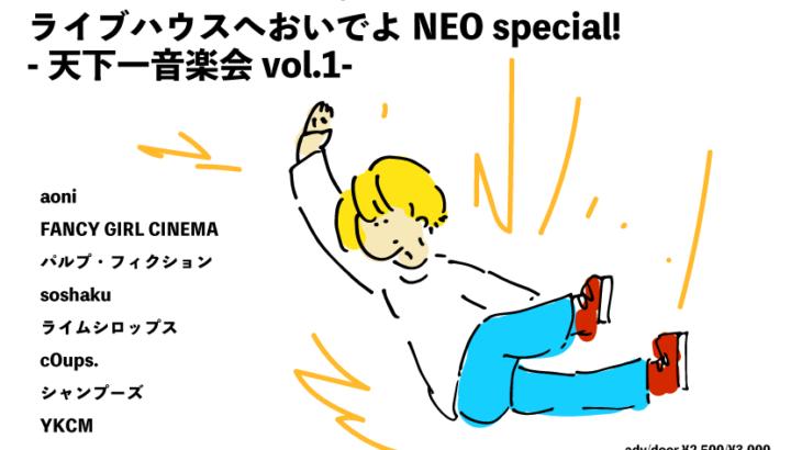 8月12日、大塚Deepaにて「ライブハウスへおいでよ NEO special! -天下一音楽会 vol.1-」