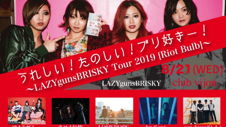 8月21日北堀江club vijon 【うれしい!たのしい!ブリ好きー!】~LAZYgunsBRISKY Tour 2019 [Riot Bulb]~