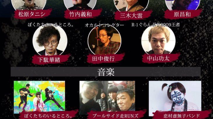 8月19日北堀江club vijon 怨楽会2019大阪