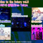 8月16日、Zirco Tokyoにて「Admiration to the future Vol.6」開催!