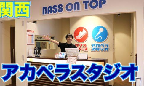 ハモニポンに取材いただきました-【大阪・神戸】アカペラの練習はBASS ON TOPに行こう!