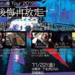 9月22日北堀江club vijon memento森 Tour 2019「未後悔再放走」