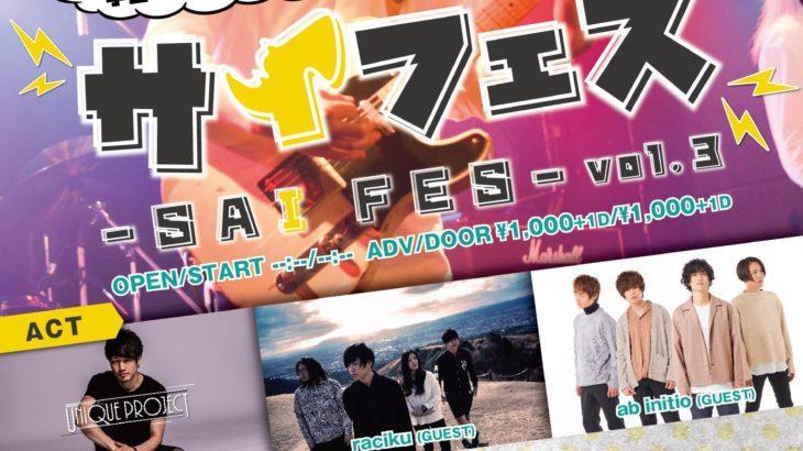9月2日(月)、新宿・Zirco Tokyoにて『SAIフェス Vol.3』開催!