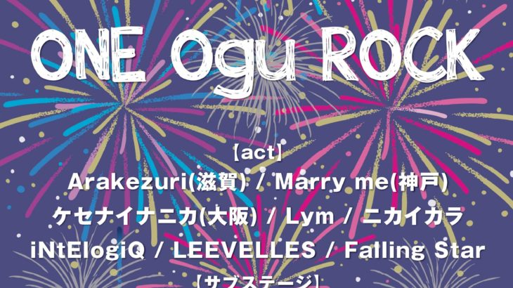 8月29日(木)新宿Zirco Tokyo 夏を締めくくる『ONE Ogu ROCK Vol.5』開催!