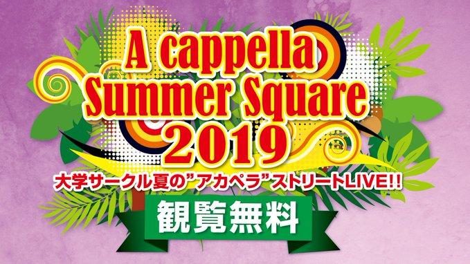 """大学サークル夏の""""アカペラ""""ストリートLIVE!!"""