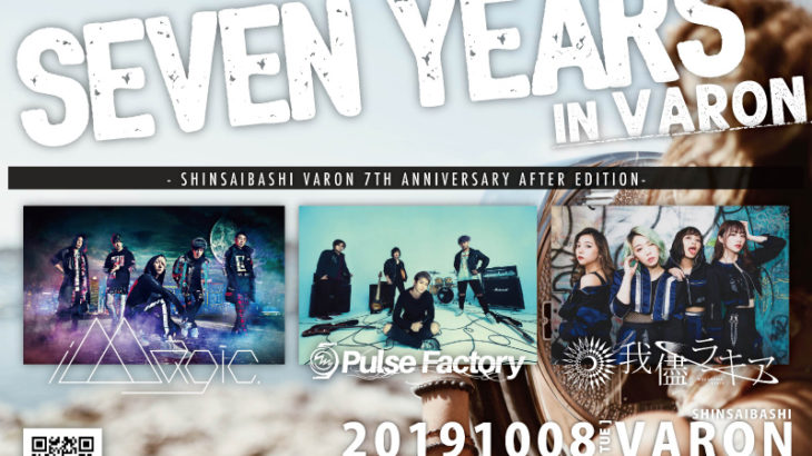 10月8日心斎橋VARON 「Seven Years in VARON -⼼斎橋VARON 7th Anniversary after edition-」