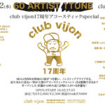 10月2日北堀江club vijon club vijon17周年祭【60ARTIST 1TUNE】