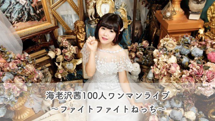 10月26日(土):大塚Deepa『海老沢茜100人ワンマンライブ〜ファイトファイトねっち〜』
