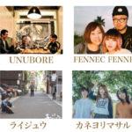 10月4日北堀江 club vijon MUSicK 10th Anniversary party