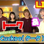 【Cuckoo(クーク) 】ライブ&トーク!<1日1組ライブハウスで今注目のアーティスト紹介番組「MUSIC×HUNTER 365」>