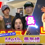 【Meth.蜃気楼】ライブ&トーク!<1日1組ライブハウスで今注目のアーティスト紹介番組「MUSIC×HUNTER 365」>