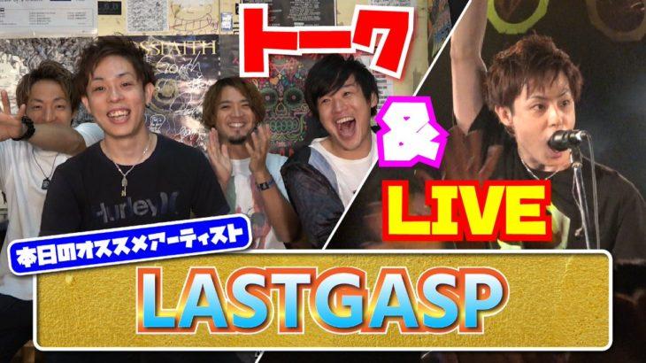 【LASTGASP】ライブ&トーク!<1日1組ライブハウスで今注目のアーティスト紹介番組「MUSIC×HUNTER 365」>