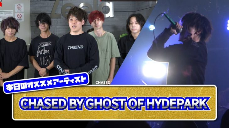【CHASED BY GHOST OF HYDEPARK】ライブ&トーク!<1日1組ライブハウスで今注目のアーティスト紹介番組「MUSIC×HUNTER 365」>