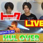 【HUL OVER】ライブ&トーク!<1日1組ライブハウスで今注目のアーティスト紹介番組「MUSIC×HUNTER 365」>