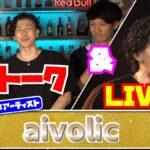 【aivolic】ライブ&トーク!<1日1組ライブハウスで今注目のアーティスト紹介番組「MUSIC×HUNTER 365」>
