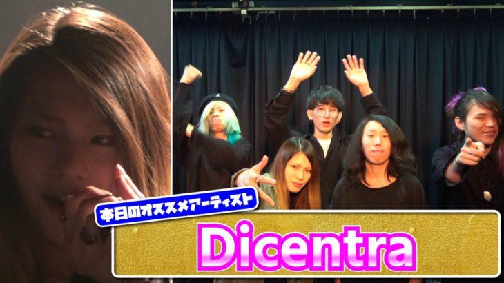【Dicentra】ライブ&トーク!<1日1組ライブハウスで今注目のアーティスト紹介番組「MUSIC×HUNTER 365」>