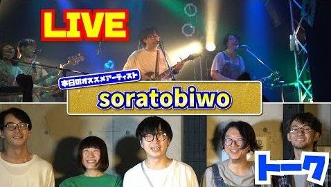 【soratobiwo】ライブ&トーク!<1日1組ライブハウスで今注目のアーティスト紹介番組「MUSIC×HUNTER 365」>