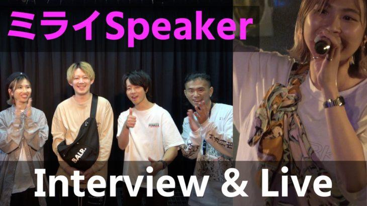 【ミライSpeaker】ライブ&トーク!<1日1組ライブハウスで今注目のアーティスト紹介番組「MUSIC×HUNTER 365」>
