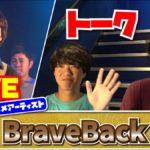 【Brave Back】ライブ&トーク!<1日1組ライブハウスで今注目のアーティスト紹介番組「MUSIC×HUNTER 365」>