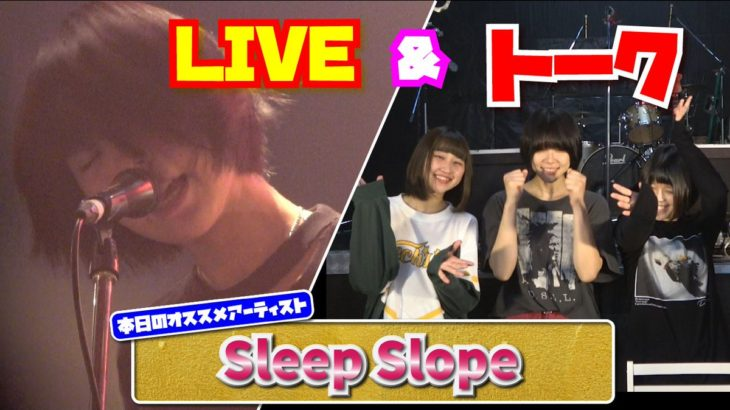 【Sleep Slope】神戸、ガールズスリーピースバンド。ライブ&トーク!<1日1組ライブハウスで今注目のアーティスト紹介番組「MUSIC×HUNTER 365」>