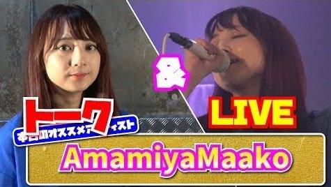 【AmamiyaMaako】ライブ&トーク!<1日1組ライブハウスで今注目のアーティスト紹介番組「MUSIC×HUNTER 365」>