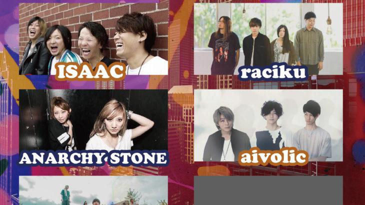 12月9日アメリカ村DROP ISAAC OSAKA LASTLIVE 「痛風と共に死す〜YAH!YAH!YAH!」 × raciku 3rd EP「この音が鳴り止むまでは」release tour