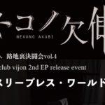 12月12日北堀江club vijon ネコノ欠伸pre. 『路地裏決闘会vol.4』