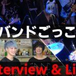 【バンドごっこ】ライブ&トーク!<1日1組ライブハウスで今注目のアーティスト紹介番組「MUSIC×HUNTER 365」>