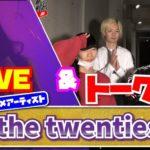 【the twenties】ライブ&トーク!<1日1組ライブハウスで今注目のアーティスト紹介番組「MUSIC×HUNTER 365」>