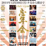 12月30日 北堀江club vijon club vijon忘年会 【club vijon EMPEROR GOD ULTIMATE BOφWNENKAY 2019-OHMISOKA】