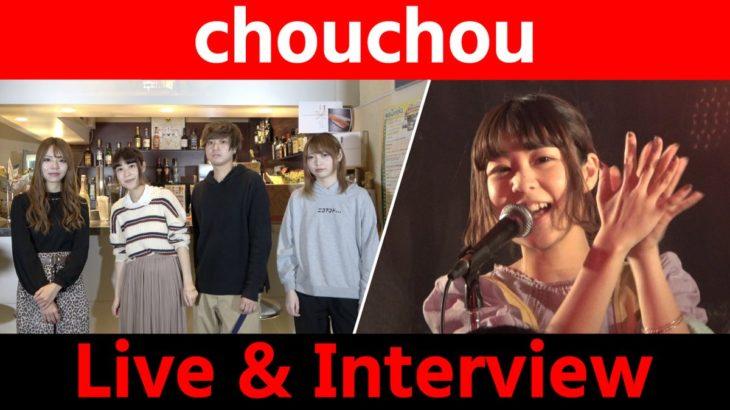 【chouchou】ライブ&トーク!<1日1組ライブハウスで今注目のアーティスト紹介番組「MUSIC×HUNTER 365」>