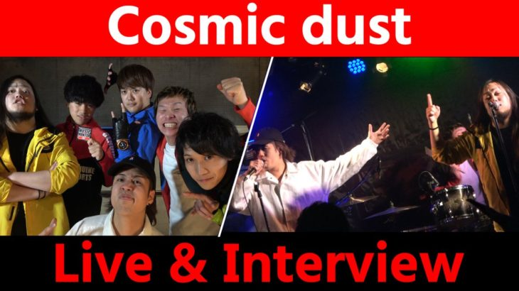 【Cosmic dust】ライブ&トーク!<1日1組ライブハウスで今注目のアーティスト紹介番組「MUSIC×HUNTER 365」>