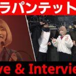 【ラパンテット】ライブ&トーク!<1日1組ライブハウスで今注目のアーティスト紹介番組「MUSIC×HUNTER 365」>