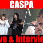 【CASPA】ライブ&トーク!<1日1組ライブハウスで今注目のアーティスト紹介番組「MUSIC×HUNTER 365」>
