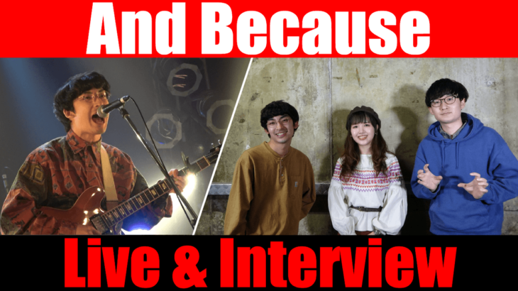 【And Because】ライブ&トーク!<1日1組ライブハウスで今注目のアーティスト紹介番組「MUSIC×HUNTER 365」>
