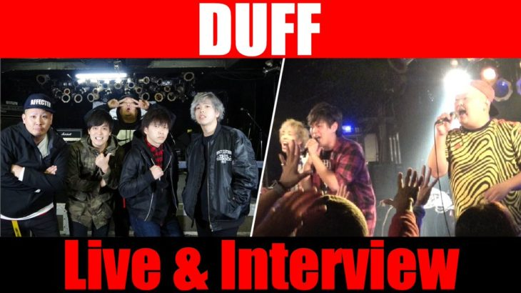 【DUFF】ライブ&トーク!<1日1組ライブハウスで今注目のアーティスト紹介番組「MUSIC×HUNTER 365」>