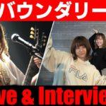 【バウンダリー】ライブ&トーク!<1日1組ライブハウスで今注目のアーティスト紹介番組「MUSIC×HUNTER 365」>