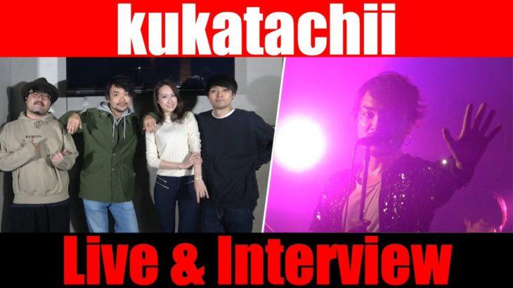 【kukatachii】ライブ&トーク!<1日1組ライブハウスで今注目のアーティスト紹介番組「MUSIC×HUNTER 365」>