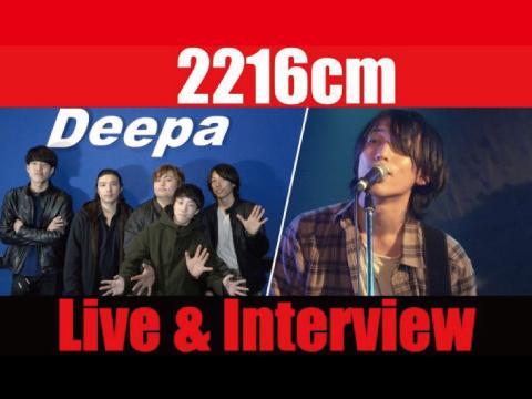 【2216cm】ライブ&トーク!<1日1組ライブハウスで今注目のアーティスト紹介番組「MUSIC×HUNTER 365」>