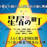 ベースオントップ ✕ 映画『星屑の町』タイアップ企画!!コラボクリアファイルプレゼント